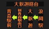 青森市バス浪岡線(大釈迦経由)のLED方向幕(弘南バス)