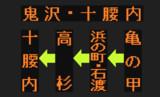十腰内線のLED方向幕(弘南バス)