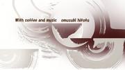 「珈琲と音楽と」※透過効果・おむ09337