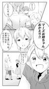 BNKRG姉貴のリョナ漫画 第15話