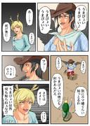 1P漫画『驪駒早鬼とウマ娘』