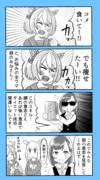 葵とミークと鋼の意志(友情出演スペ)
