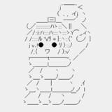アーボック時津風(アスキーアート)