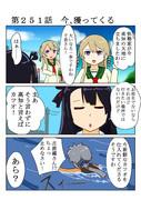ゆゆゆい漫画251話