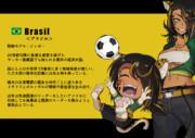 ブラジルちゃん<ブラジル連邦共和国>