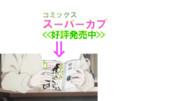 【MAD】スーパーカブ 動画用素材集(27)