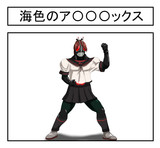 艦これ〜海色のア〇〇〇ックス〜