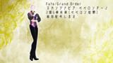 【Fate/MMD】ペペロン伯爵追加配布します