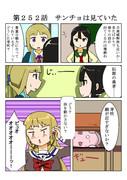 ゆゆゆい漫画252話