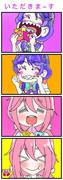 いただきま〜す【トロピカル〜ジュ!プリキュア】