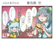 燕のクソデカ子安貝