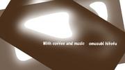 「珈琲と音楽と 02」※おむ09342