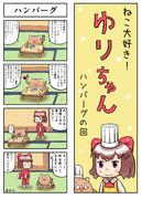 ゆりちゃん ハンバーグ