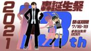 【轟誕生祭2021】告知ポスター【7/16~7/19】
