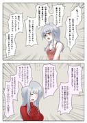 メガネ吸血鬼ちゃん 親子喧嘩(してない)