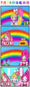 7月16日は虹の日【トロピカル〜ジュ!プリキュア】
