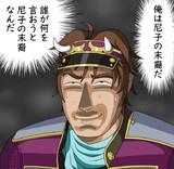 自分のことを尼子一族だと思いこんでいる一般忠臣