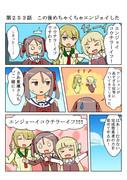 ゆゆゆい漫画253話