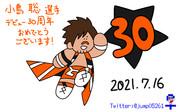 ゆるまる新日本プロレス 小島聡選手 祝!デビュー30周年!