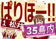 ぱりほー!(オールスター2021)