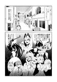 ありし日のビャッコパシティ1/2