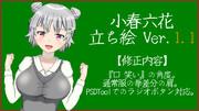 【立ち絵更新】小春六花 立ち絵 Ver1.1