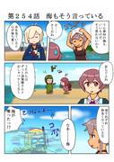 ゆゆゆい漫画254話