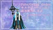 【Fate/MMD】ヴェール版モルガン追加配布します