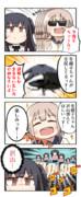 冬優子ちゃんの季節なあさふゆ4コマ
