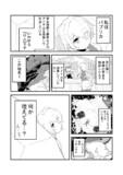 モンスターハンターミレニアム 第1話 p3