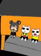 猫と鼠..................あっ