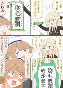 名前を漢字にしてみたミーちゃんとココちゃんの漫画