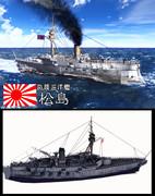 防護巡洋艦「松島」
