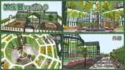 植物園ver.1.0