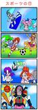 スポーツの日 プリキュアのスポーツ