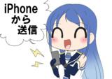 スマホ五月雨ちゃん!