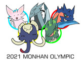 モンハン☆オリンピック