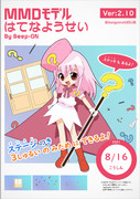 【MMDモデル配布】はてなようせい ver 2.01(※テスト配布版)