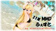 【21夏MMDふぇすと展覧会】Lily