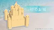 【MMDアクセサリ配布】砂のお城