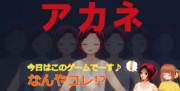 【ゲーム配信切り抜き】サイバーパンクなTOKYOを無双する少女達【アカネ】①
