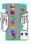 オグタマ漫画テトリス編