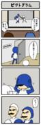 【4コマ】ピクトグラム