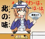寿司を食べる秋川理事長