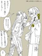 弓鶴くんがお気に入りの葵ちゃん。