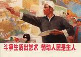 斗争生活出艺术 劳动人民是主人