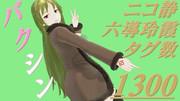 大驀進!六導玲霞タグ!1300枚達成!【Fate/MMD】