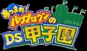 あつまれ!パワプロクンのDS甲子園ロゴBB.15th_anniversary