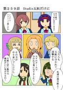 ゆゆゆい漫画259話