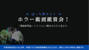 ほーち民ナイト『怖い動画鑑賞会』vol.1 〜 長「丁」場編 〜 動画タイトル一覧